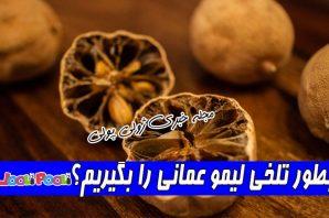 چطور تلخی لیمو عمانی را بگیریم؟+ گرفتن تلخی لیمو عمانی در غذا