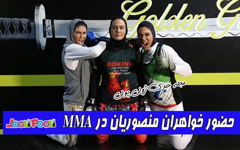 ماجرای حضور خواهران منصوریان در مسابقات بین المللی MMA+ عکس