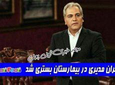 مهران مدیری در بیمارستان بستری شد+ علت بستری شدن مدیری در بیمارستان