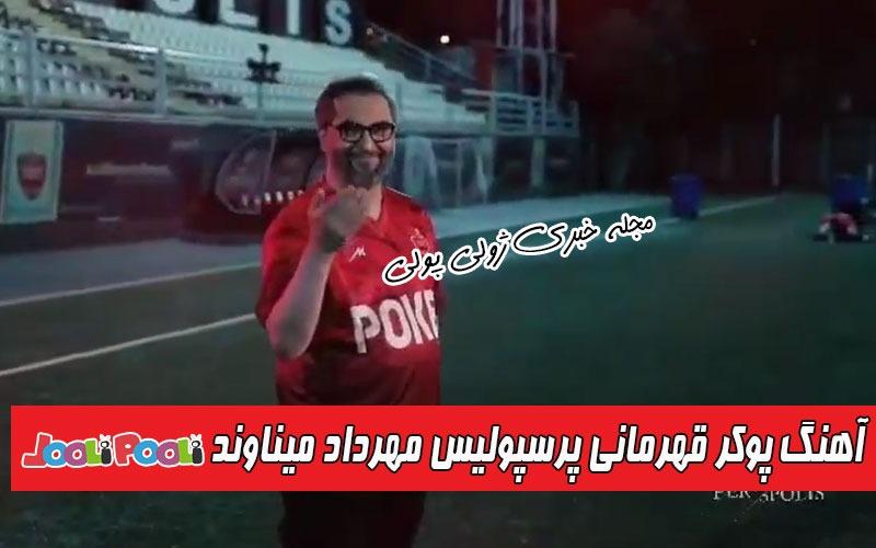آهنگ پوکر قهرمانی پرسپولیس با صدای مهرداد میناوند+ ویدئو کلیپ