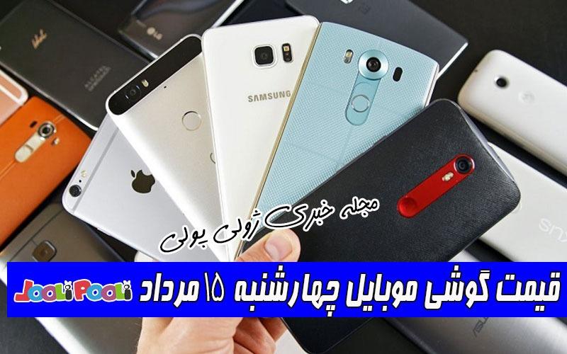 قیمت روز انواع گوشی موبایل امروز چهارشنبه ۱۵ مرداد