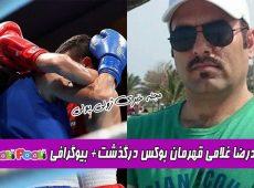 بیوگرافی محمدرضا غلامی مربی و داور بوکس+ محمدرضا غلامی بوکسور درگذشت