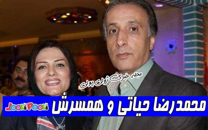 بیوگرافی محمدرضا حیاتی و همسرش