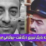 محمد علیزاده بازیگر تبریزی درگذشت