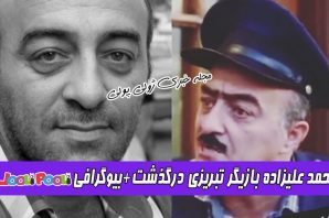 بیوگرافی محمد علیزاده بازیگر تبریزی+ محمد علیزاده بازیگر درگذشت