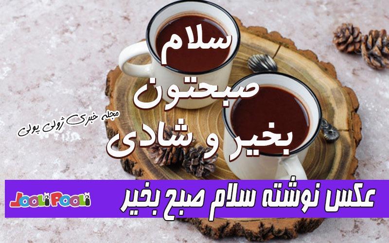 عکس نوشته سلام و صبح بخیر گفتن+ عکس پروفایل صبح بخیر شاد و عاشقانه