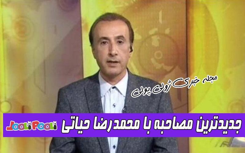 ویدئوی جدیدترین مصاحبه محمدرضا حیاتی پس از حواشی و شایعات اخیر