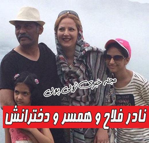 بیوگرافی نادر فلاح و همسرش