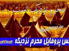 عکس پروفایل محرم نزدیک است+ عکس نوشته محرم نزدیکه