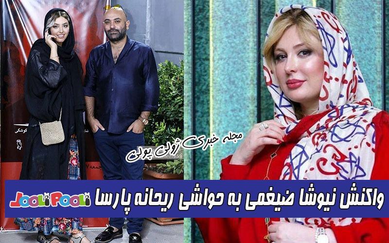 واکنش نیوشا ضیغمی به حاشیه های ریحانه پارسا و مهدی کوشکی