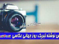 عکس پروفایل تبریک روز جهانی عکاسی+ متن و پیام تبریک روز جهانی عکاسی