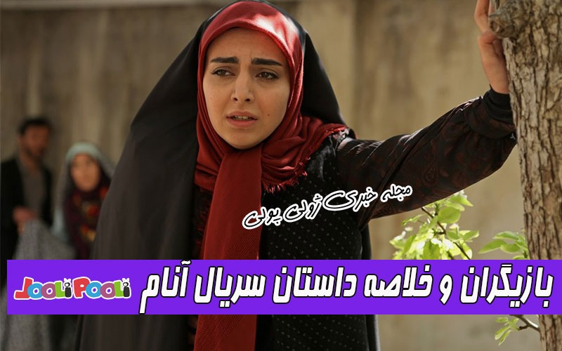 خلاصه داستان و بازیگران سریال آنام+ زمان پخش سریال آنام از شبکه تماشا
