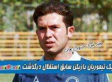 سرژیک تیموریان بازیکن سابق استقلال درگذشت+ برادر آندرانیک تیموریان درگذشت