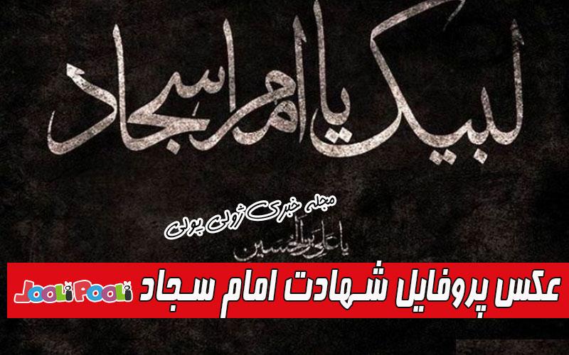 عکس پروفایل شهادت امام سجاد (ع)+ عکس نوشته شهادت امام زین العابدین