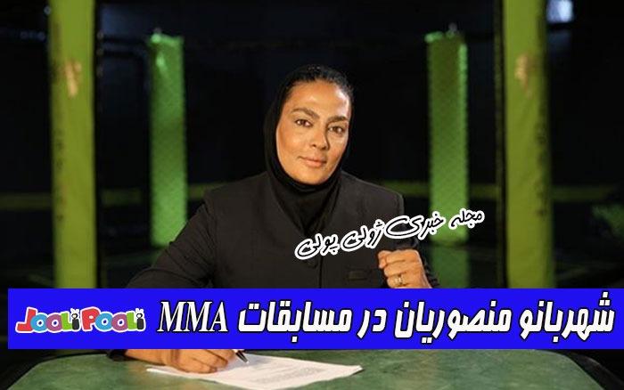 شهربانو منصوریان در MMA