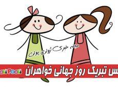عکس تبریک روز جهانی خواهران+ عکس روز جهانی خواهر مبارک