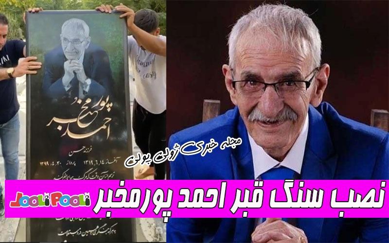 ویدئوی نصب سنگ قبر احمد پورمخبر در قطعه هنرمندان بهشت زهرا