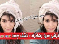 بیوگرافی سها رضانژاد+ کشف جسد سها رضانژاد دختر گمشده در کردکوی