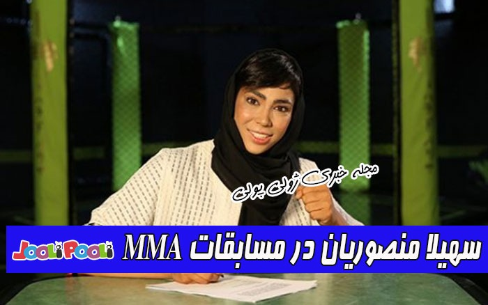 سهیلا منصوریان در MMA