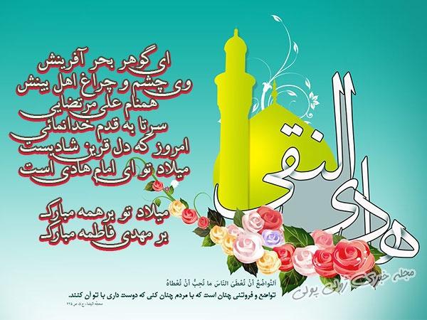 عکس نوشته میلاد امام علی النقی