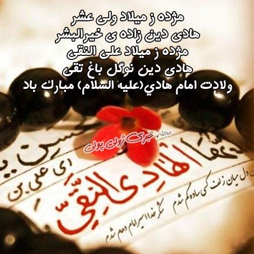 عکس تولد امام هادی النقی