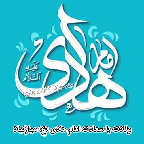 ولادت امام هادی مبارک باد