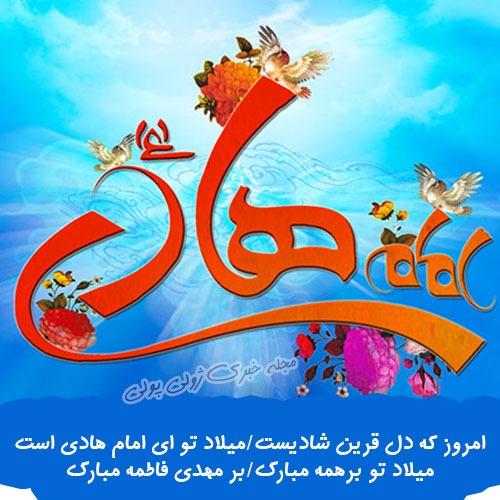 عکس پروفایل تبریک تولد امام هادی