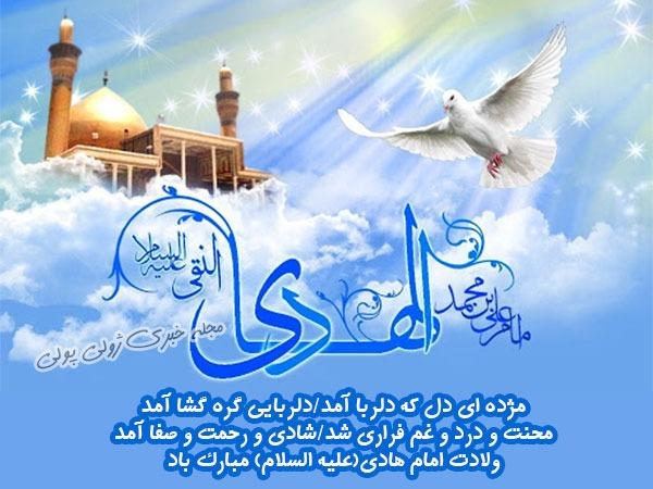 کارت پستال تبریک ولادت امام هادی