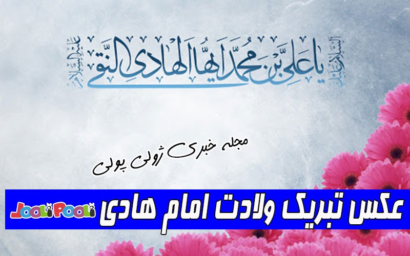عکس نوشته ولادت امام هادی+ عکس پروفایل تبریک تولد امام علی النقی (ع)