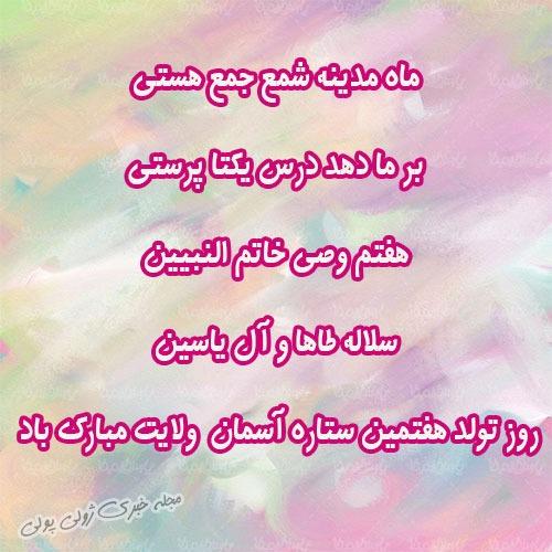 عکس نوشته زیبا ویژه تبریک میلاد امام موسی کاظم