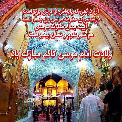 عکس نوشته تبریک ولادت امام موسی کاظم