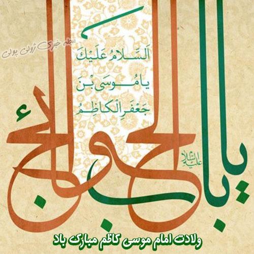ولادت امام موسی کاظم مبارک