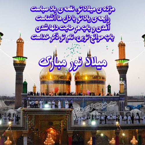 عکس نوشته تولد امام موسی کاظم