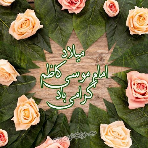 عکس نوشته میلاد امام موسی کاظم