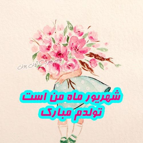 عکس تولدم مبارک شهریور