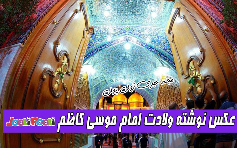 عکس نوشته ولادت امام موسی کاظم+ عکس پروفایل تبریک میلاد امام موسی کاظم (ع)