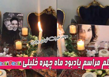 فیلم مراسم یادبود ماه چهره خلیلی در ایران و در منزل نعیمه نظام دوست