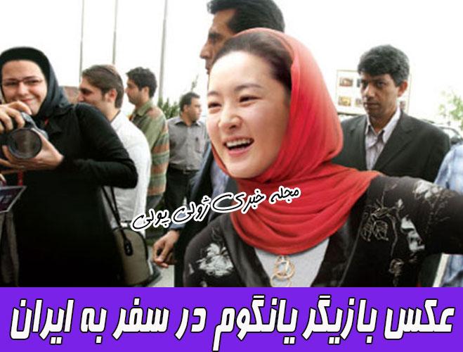 عکس بازیگر یانگوم در سفر به ایران