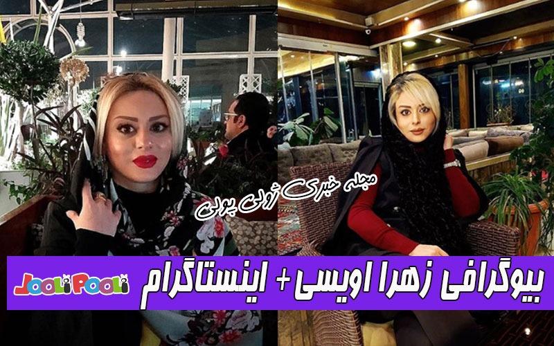بیوگرافی زهرا اویسی و همسرش+ بازیگر خردسال کیمیا فیلم سینمایی کیمیا