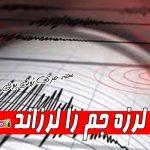 زلزله جم استان بوشهر را لرزاند