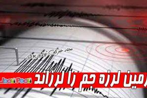 امروز جم زلزله آمد+ زمین لرزه جم استان بوشهر را لرزاند