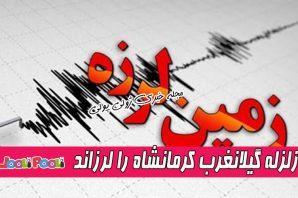 امروز گیلانغرب زلزله آمد+ زمین لرزه گیلانغرب کرمانشاه را لرزاند