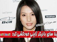 بیوگرافی آشینا سای بازیگر ژاپنی+ آشینا سای بازیگر مشهور خودکشی کرد