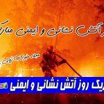 عکس تبریک روز آتش نشانی و ایمنی