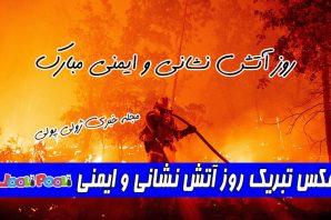 عکس تبریک روز آتش نشانی و ایمنی+ عکس پروفایل روز آتش نشانی مبارک