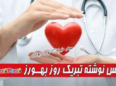 عکس روز بهورز مبارک+ عکس نوشته تبریک روز بهورز