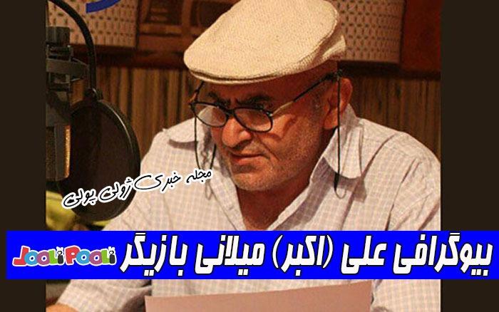 بیوگرافی علی اکبر میلانی