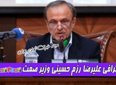 بیوگرافی علیرضا رزم حسینی+ علیرضا رزم حسینی وزیر صمت شد