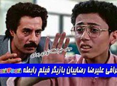 بیوگرافی علیرضا رضاییان+ بازیگر ناصر پسر ناشنوا در فیلم رابطه