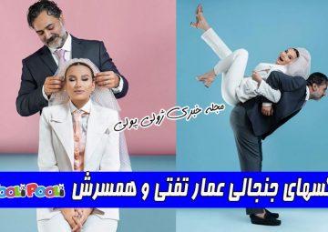 عکسهای جنجالی عمار تفتی و همسرش+ عکسهای لو رفته از عروسی عمار تفتی